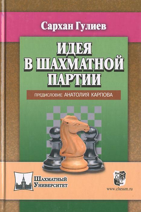 Сархан Гулиев Идея в шахматной партии