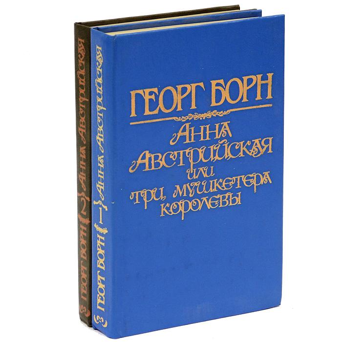 Георг Борн Анна Австрийская, или Три мушкетера королевы (комплект из 2 книг) анна филиппова из огорода в эрмитаж или история одного клада