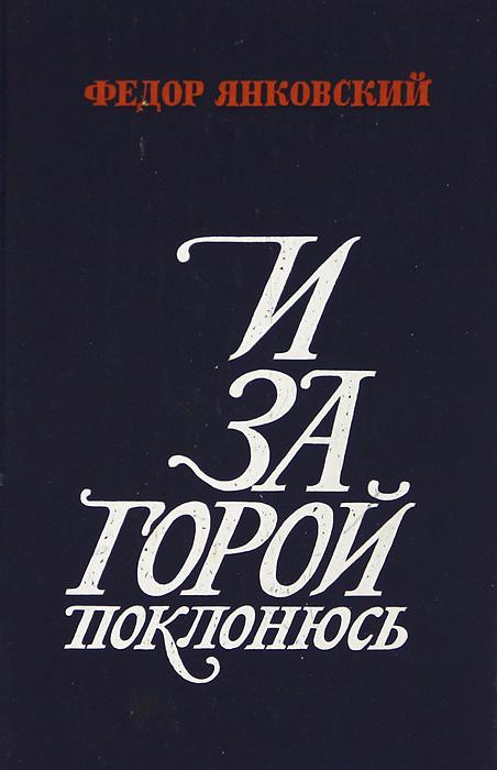 Федор Янковский И за горой поклонюсь федор янковский и за горой поклонюсь