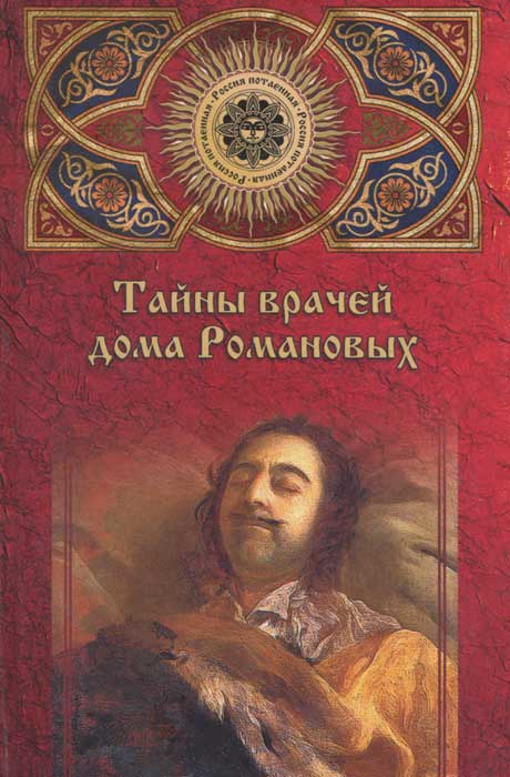 Б. А. Нахапетов Тайны врачей дома Романовых