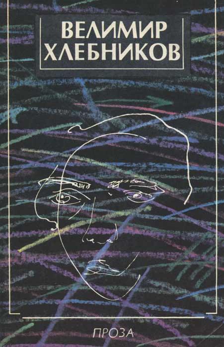 Велимир Хлебников Велимир Хлебников. Проза хлебников в велимир хлебников стихотворения миниатюрное издание