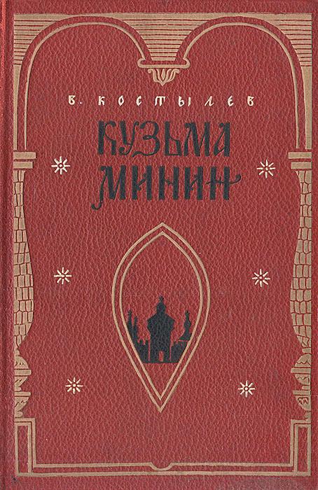 цена В. Костылев Кузьма Минин онлайн в 2017 году