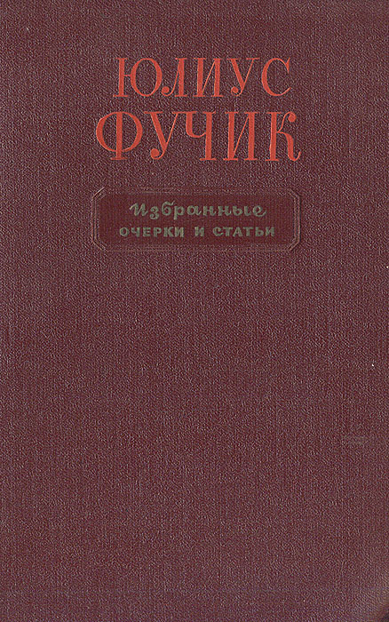 Юлиус Фучик Юлиус Фучик. Избранные очерки и статьи недорого