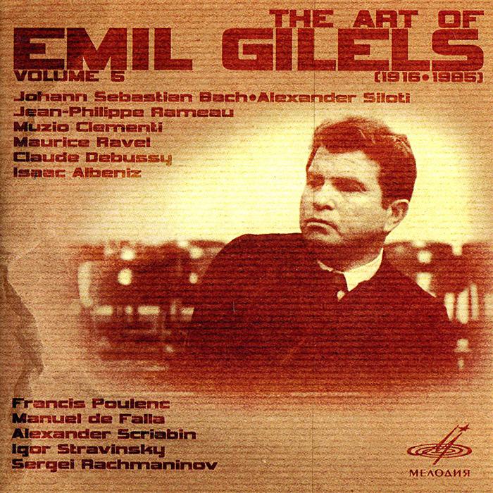 Эмиль Гилельс The Art Of Emil Gilels. Vol. 5 эмиль гилельс леонид коган l beethoven piano and sonatas 3 5 9 emil gilels leonid cogan
