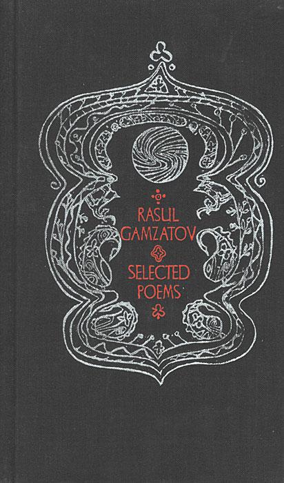 Расул Гамзатов Расул Гамзатов. Избранные стихотворения агейчев и избранные стихотворения
