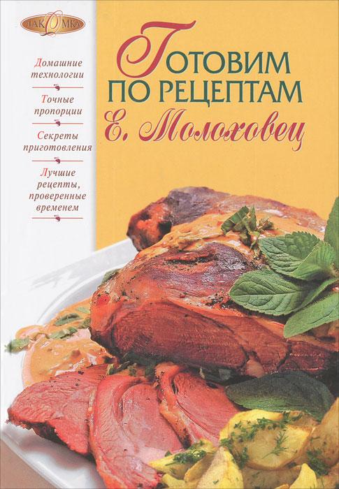 В. Лаврова Готовим по рецептам Е. Молоховец молоховец е русская кухня елены молоховец