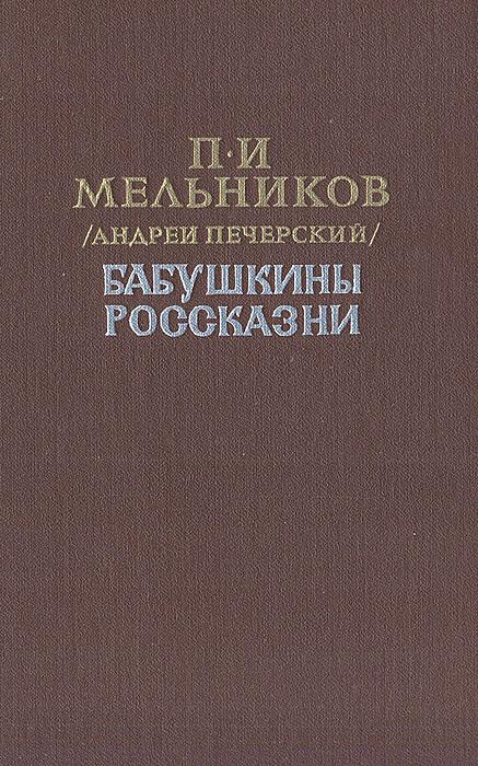 П. И. Мельников (Андрей Печерский) Бабушкины россказни