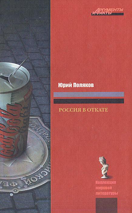 Юрий Поляков Россия в откате