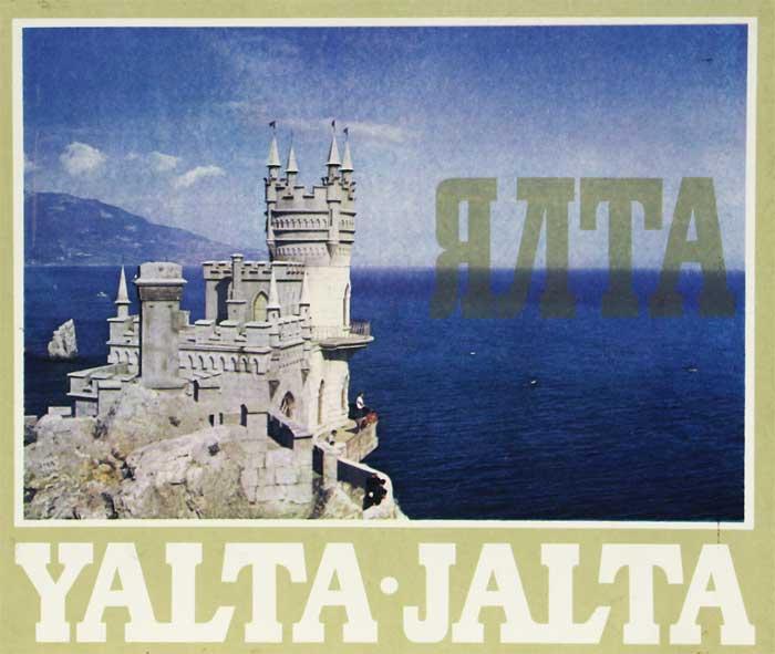 Дмитрий Вершков Ялта. Yalta. Jalta. Фотоальбом аквариумистика ялта