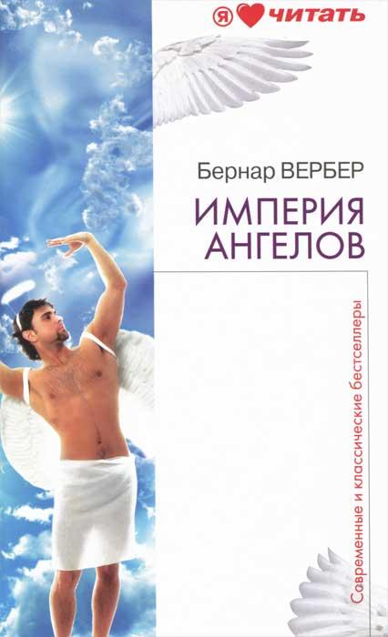 Бернар Вербер Империя ангелов империя ангелов