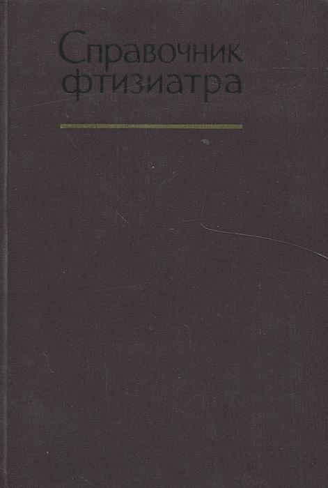 Справочник фтизиатра