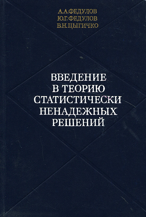 А. А. Федулов, Ю. Г. Федулов, В. Н. Цыгичко Введение в теорию статистически ненадежных решений федулов ю элементы теории полезности парадигма ограниченного замещения и некомпенсируемости
