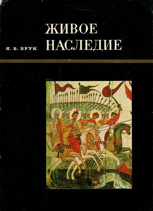 Живое наследие Эта книга - не история живописи...