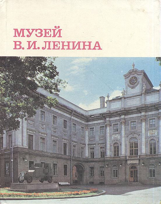 Нина Шульгина Музей В. И. Ленина
