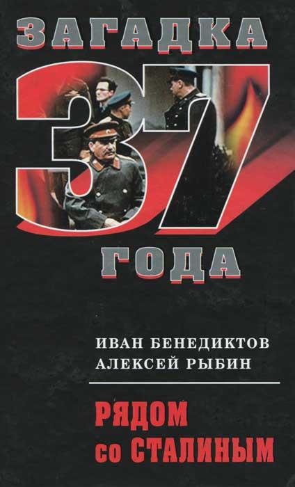 Иван Бенедиктов, Алексей Рыбин Рядом со Сталиным