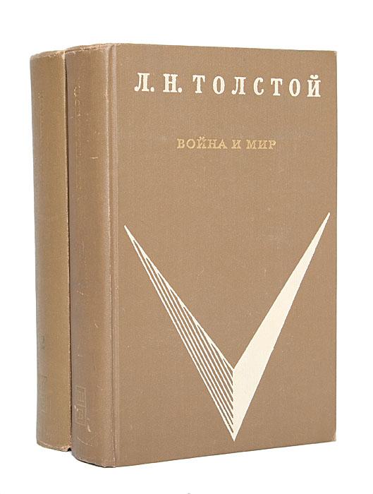 Л. Н. Толстой Война и мир (комплект из 2 книг)