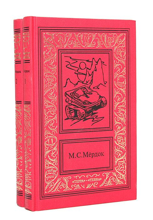 М. С. Мердок Марсианские войны. Трилогия (комплект из 2 книг)