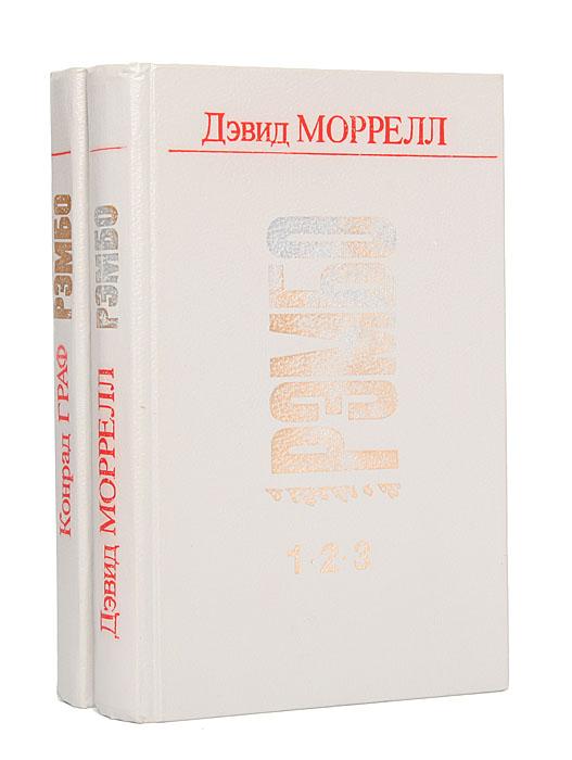 Дэвид Морелл, Конрад Граф Рэмбо (комплект из 2 книг) вадик рэмбо галыгин comedy club вадик рэмбо галыгин