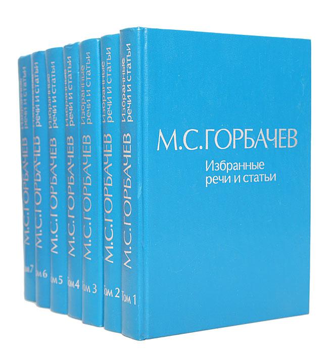 М. С. Горбачев М. С. Горбачев. Избранные речи и статьи (комплект из 7 книг) цена