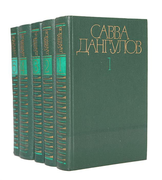 Савва Дангулов Савва Дангулов. Собрание сочинений в 5 томах (комплект из 5 книг) савва дангулов дипломаты
