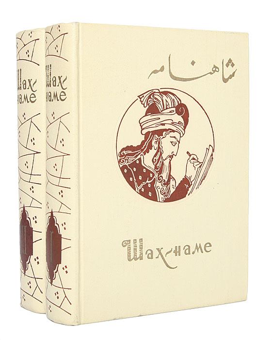 Фирдоуси Шах-наме (комплект из 2 книг) фирдоуси шах наме аудиокнига mp3 на 2 cd