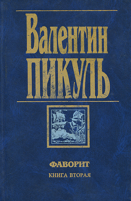 Валентин Пикуль Фаворит. Книга 2. Его Таврида