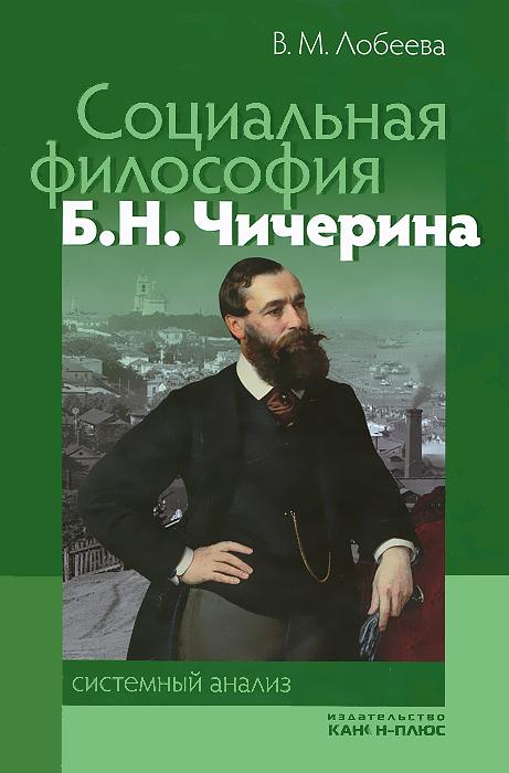 В. М. Лобеева Социальная философия Б. Н. Чичерина. Системный анализ н с савкин социальная философия