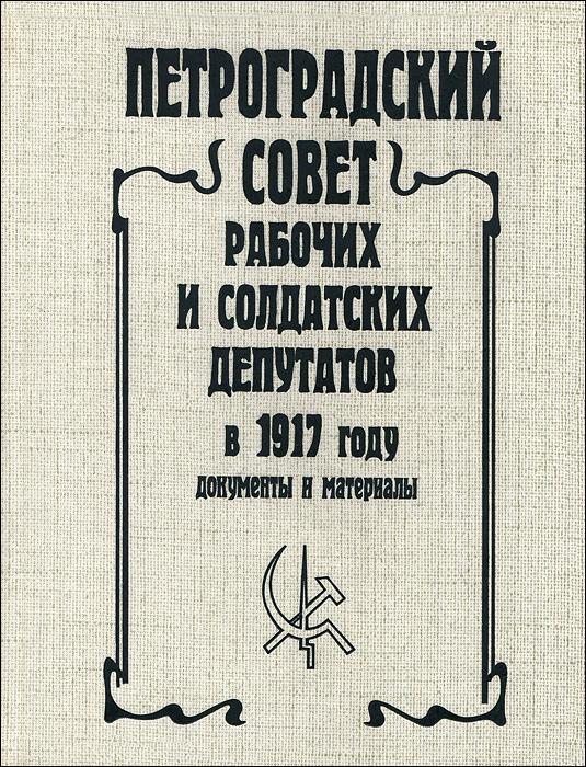 Петроградский совет рабочих и солдатских депутатов в 1917 году. В 5 томах. Том 3