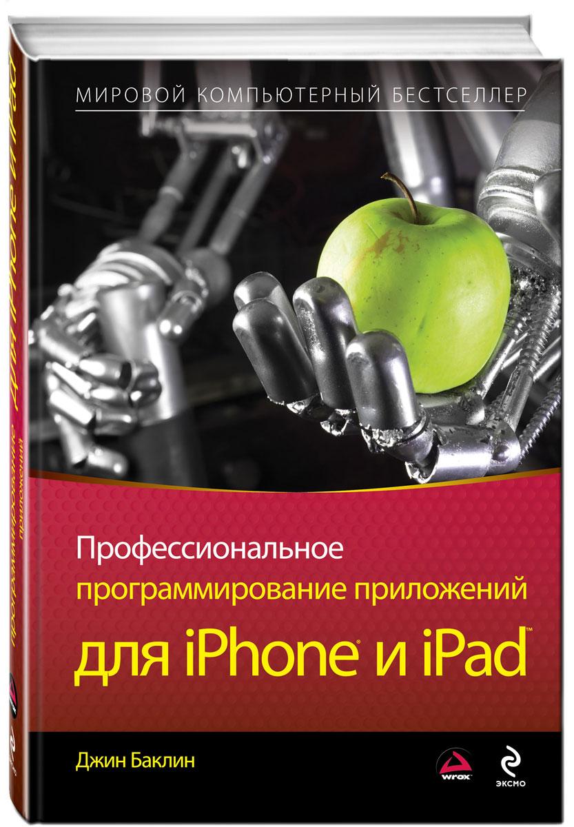 Джин Баклин Профессиональное программирование приложений для iPhone и iPad баклин дж профессиональное программирование приложений для iphone и ipad