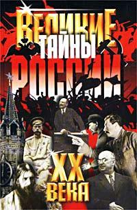 В. В. Веденеев Великие тайны России XX века