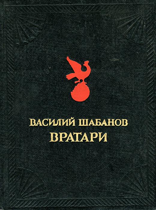 цены на Василий Шабанов Вратари  в интернет-магазинах