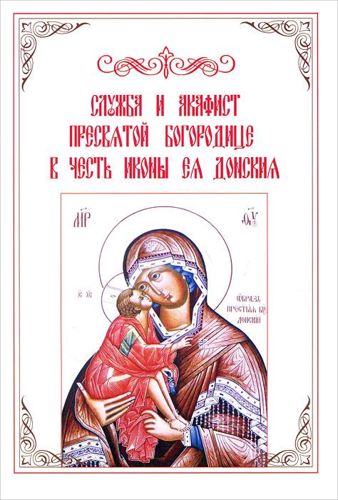 Служба и Акафист Пресвятой Богородице в честь иконы Ея Донския конст седых даурия