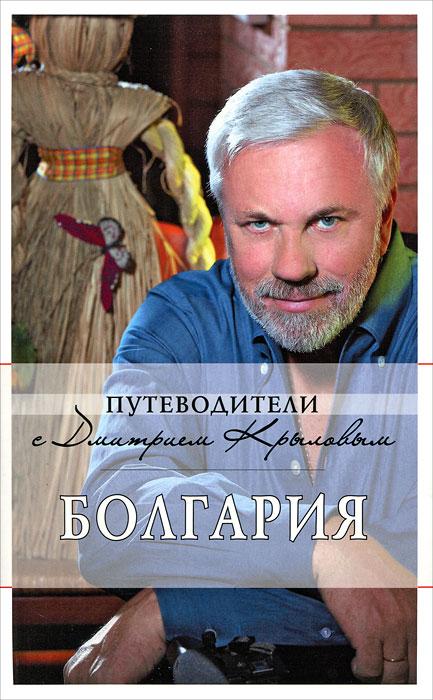 Крылов Д., Кульков Д. Болгария. Путеводитель (+ DVD-ROM)