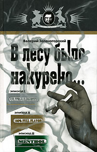Валерий Зеленогорский В лесу было накурено… валерий зеленогорский мой фейсбук