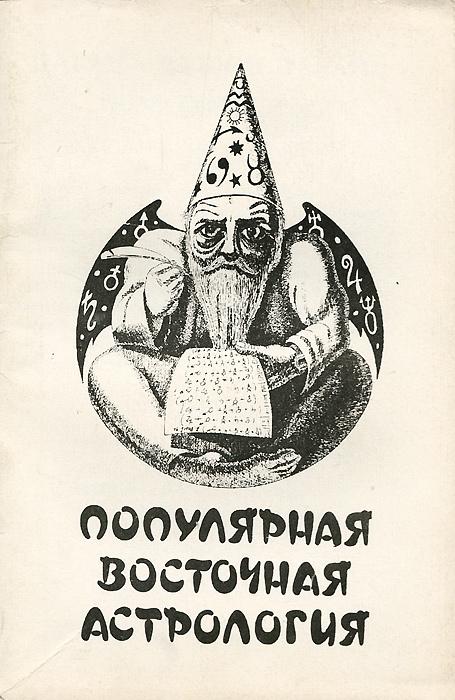 Популярная восточная астрология астрология