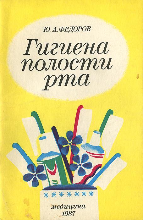 Ю. А. Федоров Гигиена полости рта