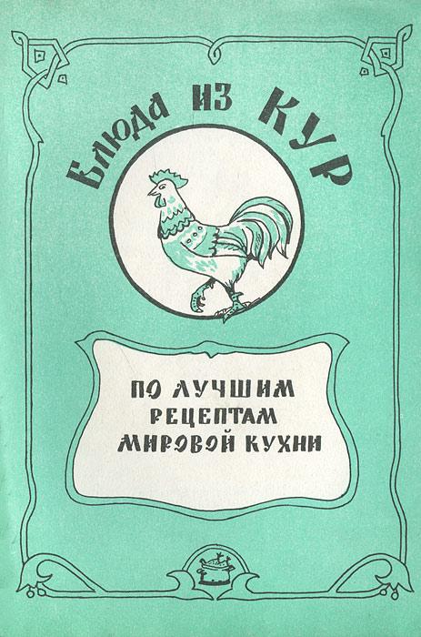 Блюда из кур добавки для кур