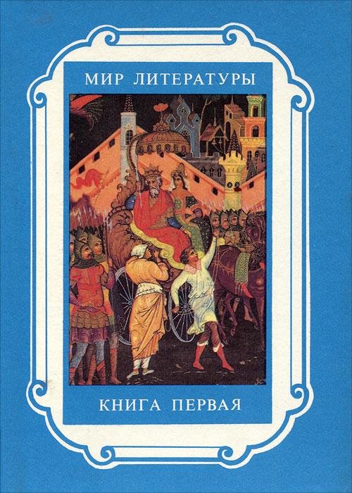 Мир литературы. Книга 1