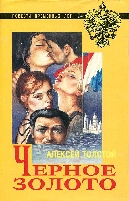 Алексей Толстой Черное золото