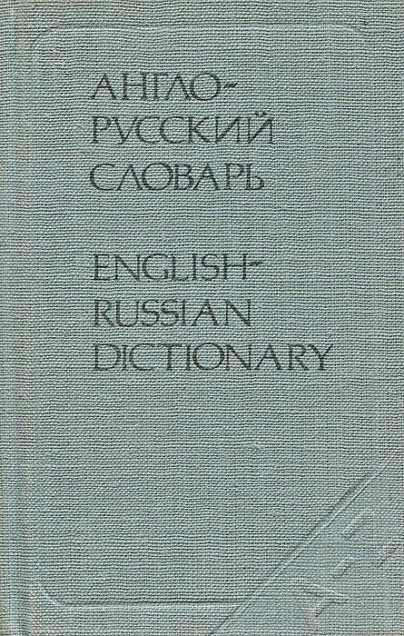 О. П. Бенюх, Г. В. Чернов Англо-русский словарь / English-Russian Dictionary