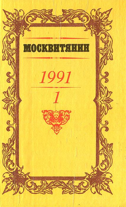 Москвитянин. Альманах, №1, 1991 испанский альманах 1 2008 власть общество и личность в истории