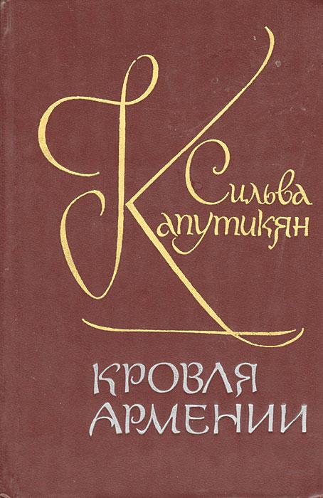 Сильва Капутикян Кровля Армении