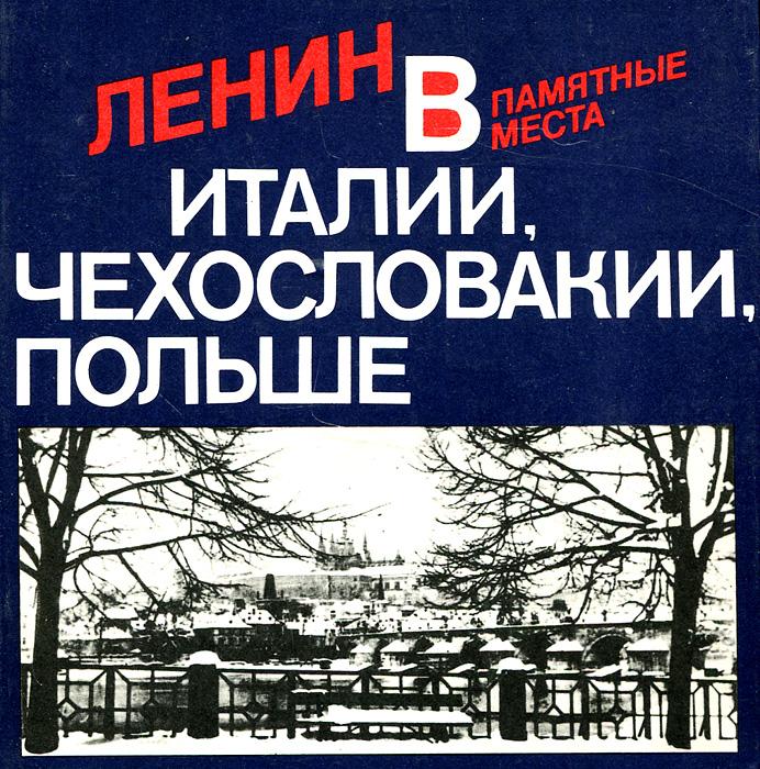 П. В. Московский, В. Г. Семенов Ленин в Италии, Чехословакии, Польше г г семенов три года в пекине