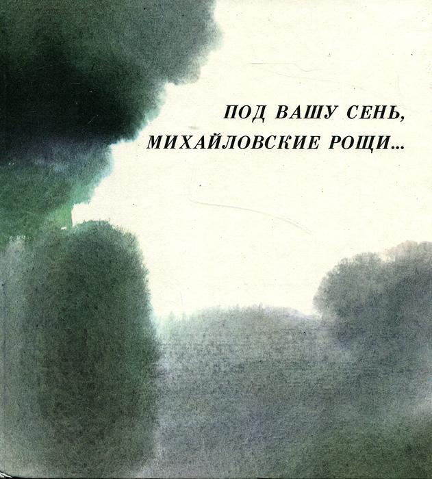 А. С. Пушкин Под вашу сень, Михайловские рощи… пушкин в михайловском