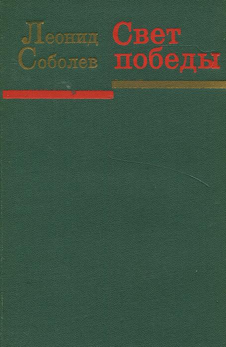 Леонид Соболев Свет победы