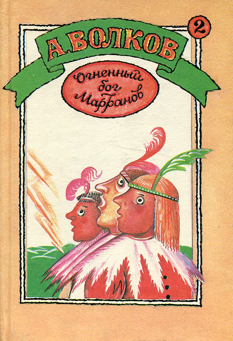 А. Волков Огненный бог Марранов. Семь подземных королей художественные книги росмэн волков александр семь подземных королей