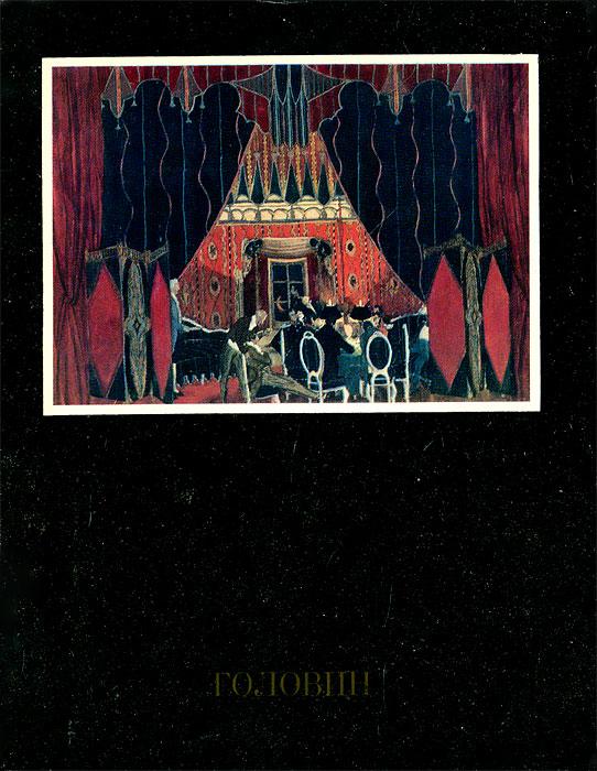 С. Онуфриева Головин философия русского религиозного искусства xvi xx вв