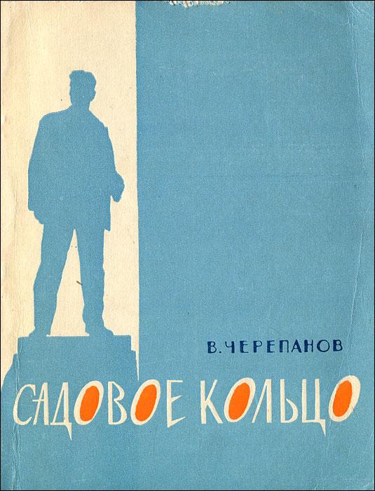 Садовое кольцо | Черепанов Владимир Александрович