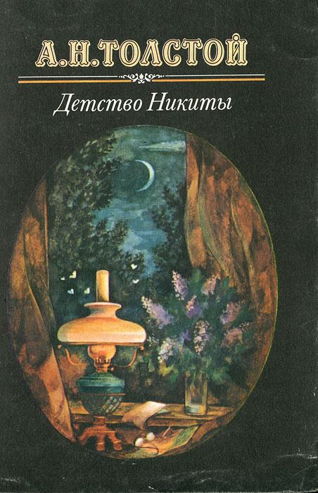 А. Н. Толстой Детство Никиты е в капинос поэзия приморских альп рассказы и а бунина 1920 х годов