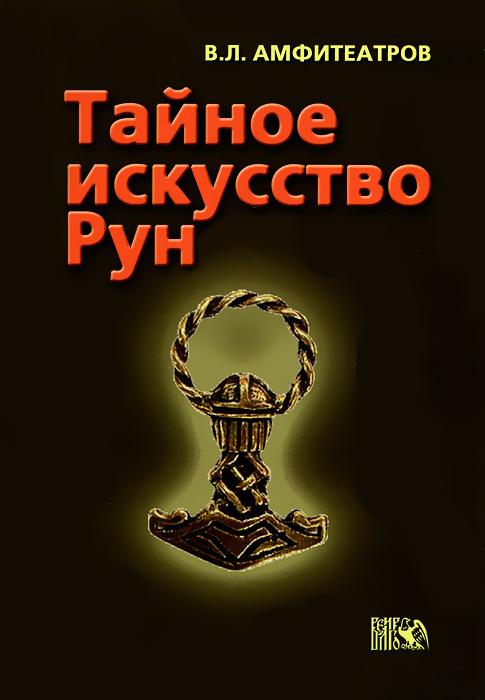 В. Л. Амфитеатров Тайное искусство рун